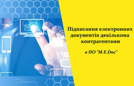 Підписання електронних документів декількома контрагентами