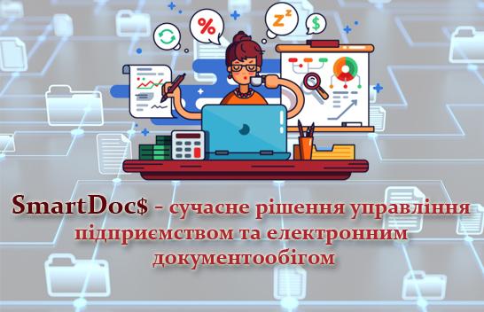 SmartDoc$ - сучасне рішення управління підприємством та електронним документообігом