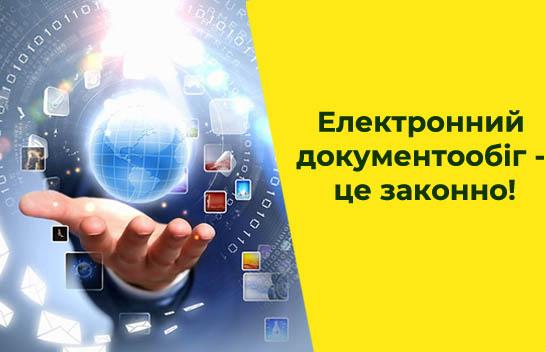 Електронний документообіг - це законно!