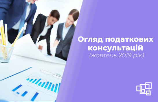 Огляд податкових консультацій (жовтень 2019 рік)