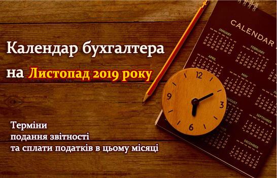 Календар бухгалтера на листопад 2019 року