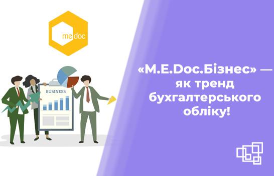 «M.E.Doc.Бізнес» — як тренд бухгалтерського обліку!