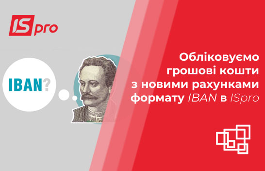Обліковуємо грошові кошти з новими рахунками формату IBAN в ISpro