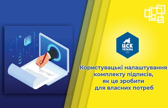 Користувацькі налаштування комплекту підписів, як це зробити для власних потреб