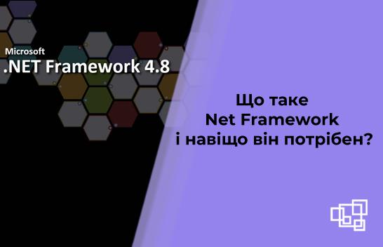 Що таке Net Framework і навіщо він потрібен?