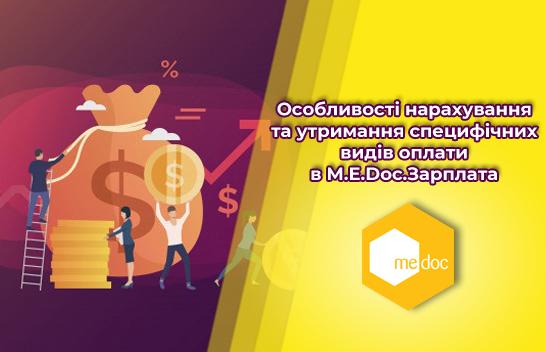 Особливості нарахування та утримання специфічних видів оплати в M.E.Doc.Зарплата