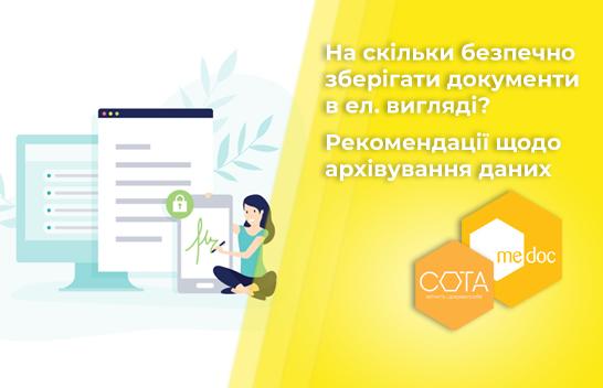 На скільки безпечно зберігати документи в електронному вигляді? Рекомендації щодо архівування даних
