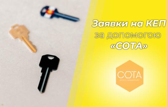 Підготовка заявок для отримання КЕП за допомогою веб-сервіс «СОТА»