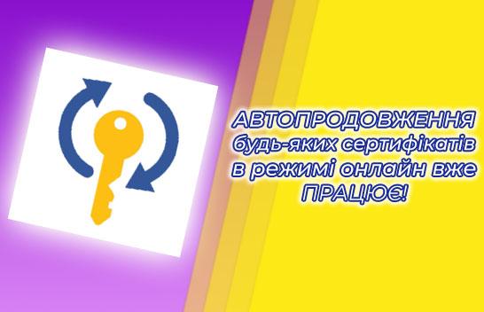 Автопродовження будь-яких сертифікатів в режимі онлайн вже працює!