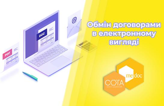 Обмін договорами в електронному вигляді