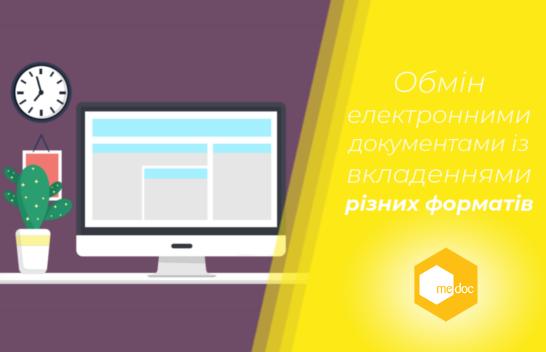 Обмін електронними документами із вкладеннями різних форматів