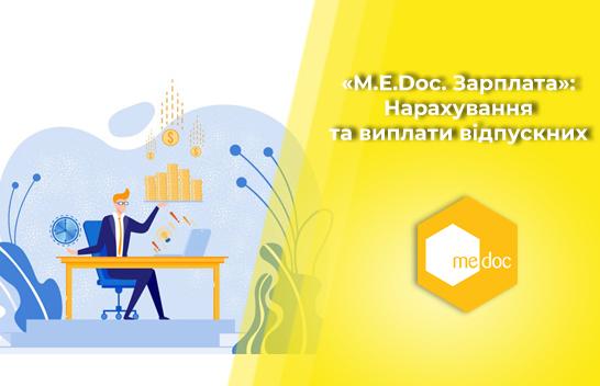 «M.E.Doc. Зарплата»: Нарахування та виплати відпускних