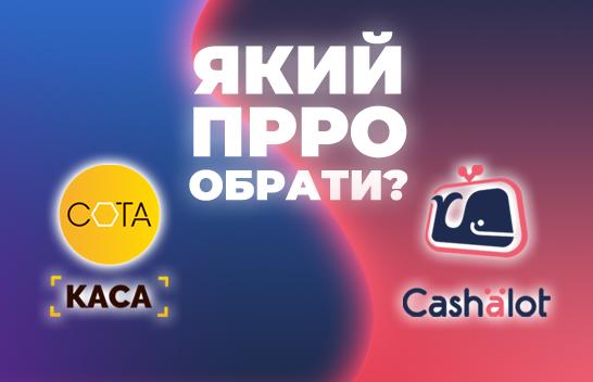 ПРРО: Cashalot чи СОТА Каса - що обрати?