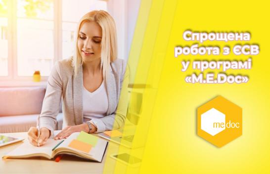 Спрощена робота з ЄСВ у програмі «M.E.Doc»