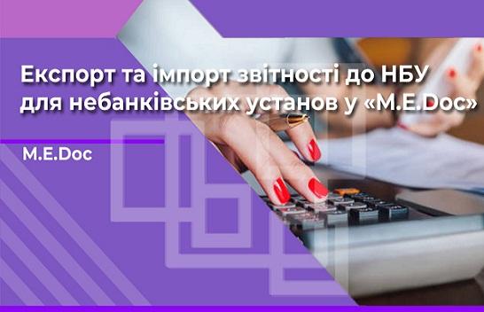 Експорт та імпорт звітності до НБУ для небанківських установ у «M.E.Doc»