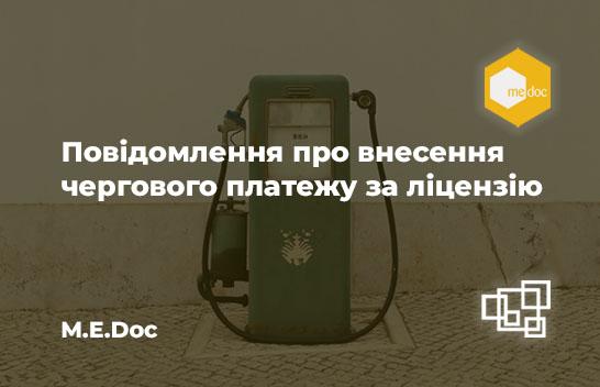 Повідомлення про внесення чергового платежу за ліцензію в M.E.Doc