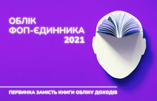 Облік ФОПів на єдиному податку у 2021 році