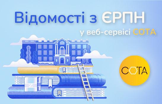 Відомості з ЄРПН у веб-сервісі СОТА
