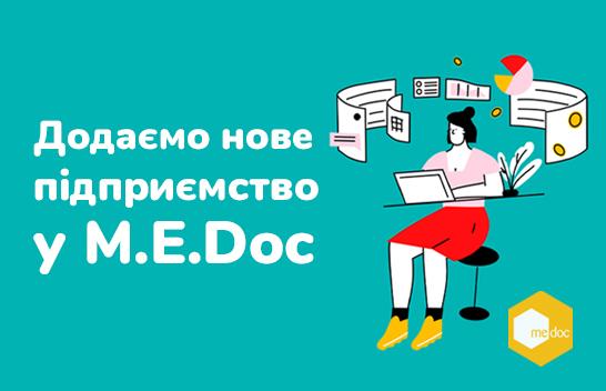 Додаємо нове підприємство у M.E.Doc