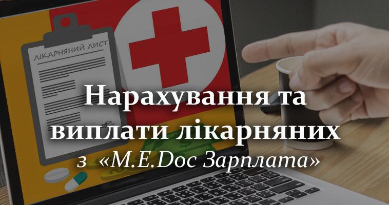 Варіанти нарахування та виплати лікарняних за допомогою модулю «M.E.Doc Зарплата»