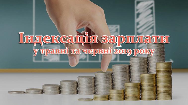 Індексація зарплати у травні та червні 2019 року