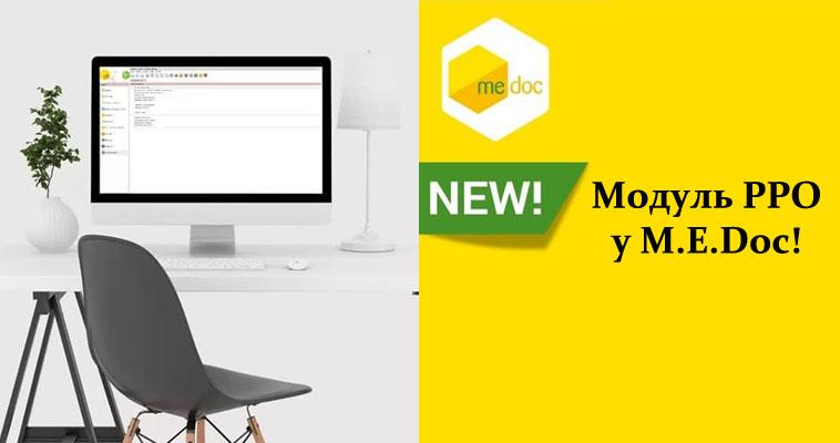 Зустрічайте новий модуль РРО у M.E.Doc!