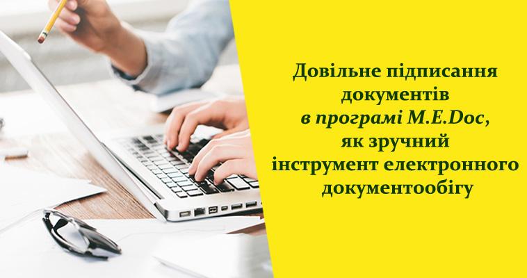 Довільне підписання документів, як зручний інструмент електронного документообігу