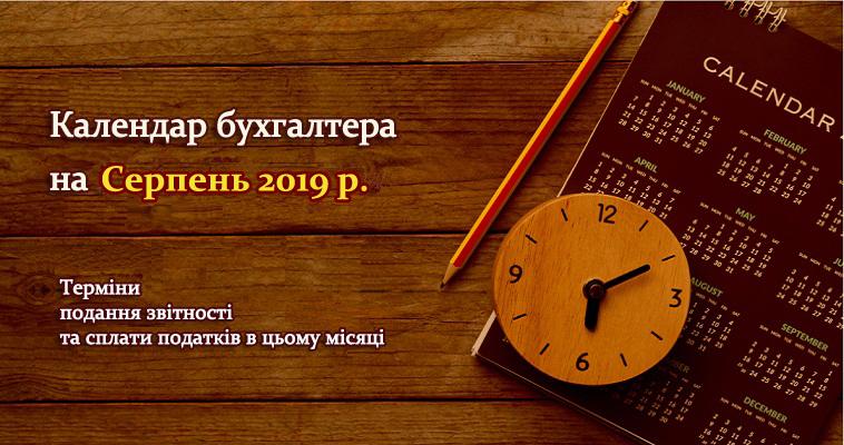Календар бухгалтера на серпень 2019 р.