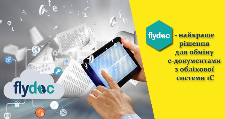 FlyDoc – найкраще рішення для обміну електронними документами з облікової системи 1С