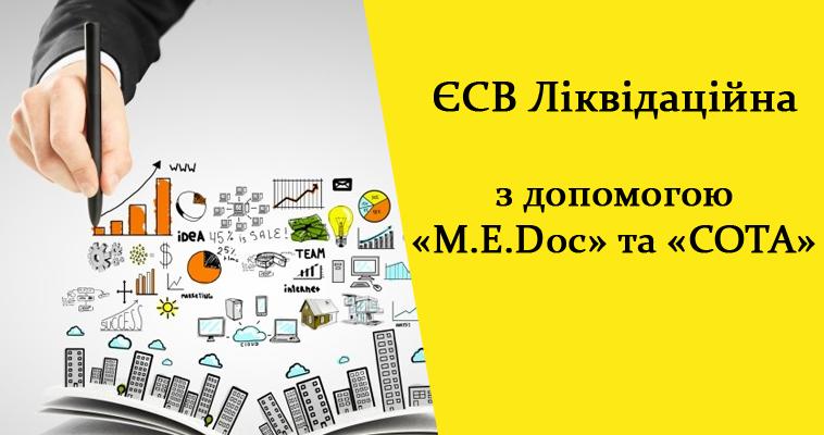 ЄСВ Ліквідаційна з допомогою «M.E.Doc» та «СОТА»