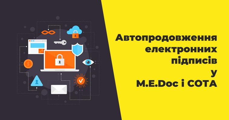 Автопродовження Електронних підписів у веб-сервісі «СОТА» і в ПЗ «M.E.Doc»