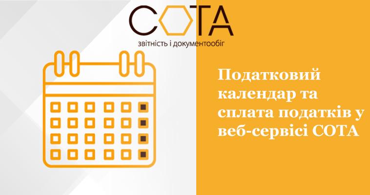 Податковий календар та сплата податків у веб-сервісі СОТА