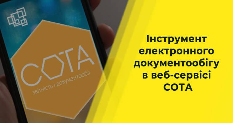 Інструмент електронного документообігу в веб-сервісі СОТА