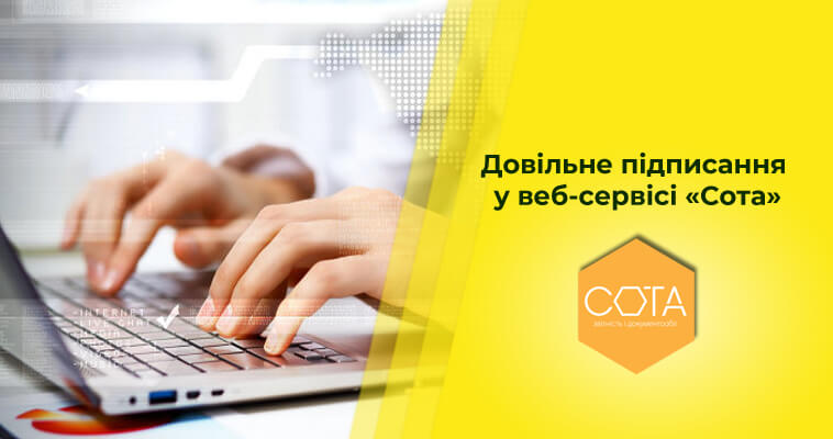 Довільне підписання та багато інших лайфхаків у веб-сервісі «Сота»