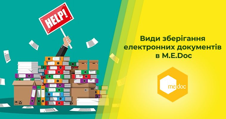 Види зберігання електронних документів в M.E.Doc