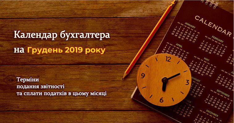 Календар бухгалтера на грудень 2019 року