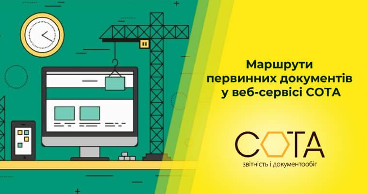 Маршрути первинних документів у веб-сервісі СОТА