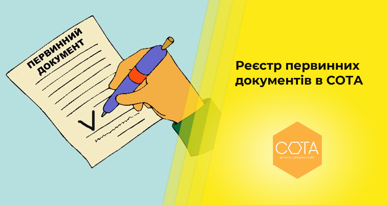 Реєстр первинних документів в СОТА