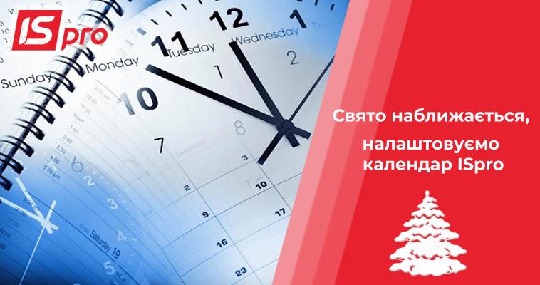 Свято наближається, налаштовуємо календар ISpro