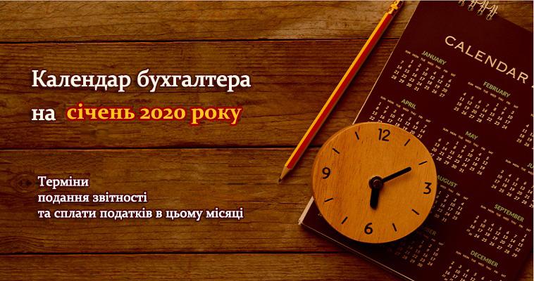 Календар бухгалтера на січень 2020 року!