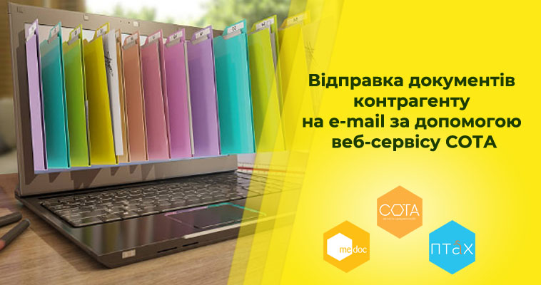 Відправка документів контрагенту на e-mail за допомогою веб-сервісу СОТА