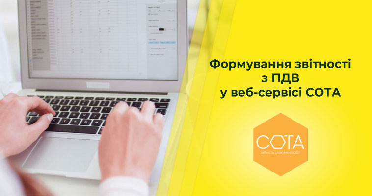 Формування звітності з ПДВ у веб-сервісі СОТА