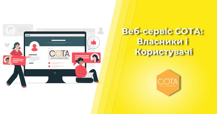 Веб-сервіс СОТА: Власники і Користувачі