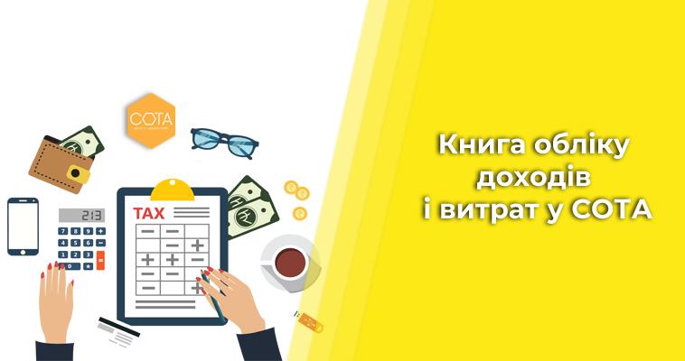 Книга обліку доходів і витрат у СОТА