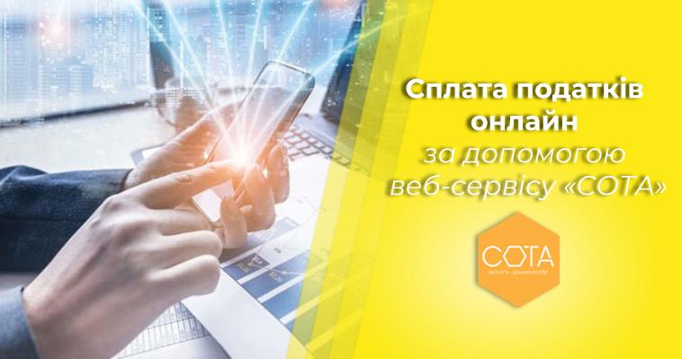 Сплата податків онлайн за допомогою веб-сервісу «СОТА»