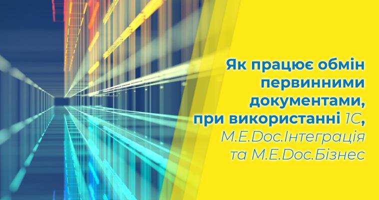 Як працює обмін первинними документами, при використанні 1С, M.E.Doc.Інтеграція та M.E.Doc.Бізнес