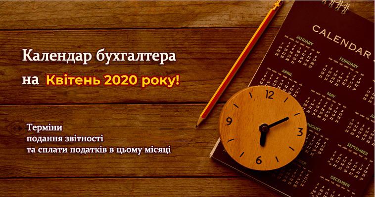 Календар бухгалтера на квітень 2020 року!