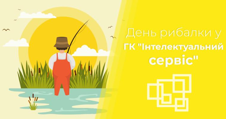 """День рибалки у ГК """"Інтелектуальний сервіс"""""""