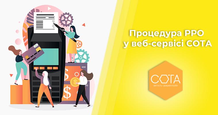 Процедура РРО у веб-сервісі СОТА
