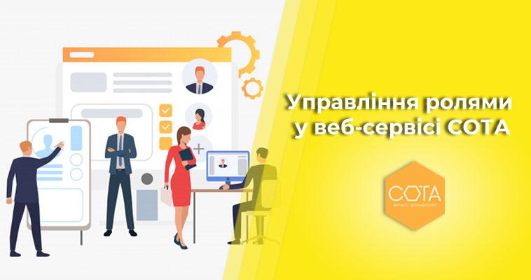 Управління ролями у веб-сервісі СОТА